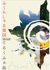 2013年度粟國村村莊組要覽