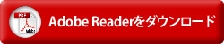 We download Adobe Reader