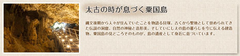 古代的時候是呼吸zuku粟國島