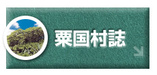 粟国村杂志