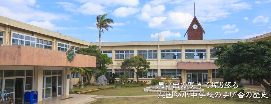 用回忆的照片回头看的粟国幼中小学的校舍的历史