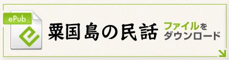 조쿠니시마의 민화 파일을 다운로드
